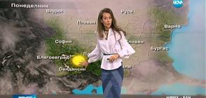Прогноза за времето (30.01.2017 - обедна)