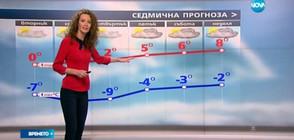 Прогноза за времето (30.01.2017 - централна)