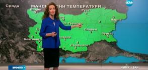 Прогноза за времето (31.01.2017 - централна)