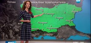 Прогноза за времето (01.02.2017 - сутрешна)