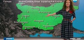 Прогноза за времето (01.02.2017 - обедна)