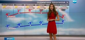 Прогноза за времето (01.02.2017 - централна)