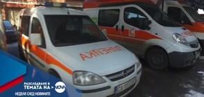 В Разследване в Темата на NOVA: В очакване на линейка