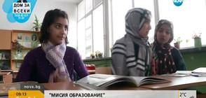 """""""МИСИЯ ОБРАЗОВАНИЕ"""": Бежанци в клас – готови ли сме да ги приемем?"""