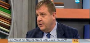 Каракачанов: В политиката не съм патерица на лявото или дясното