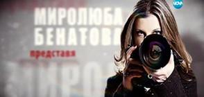 Миролюба Бенатова представя: /Не/възможна интеграция