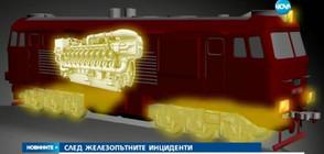 Проверяват извънредно всички фирми за жп транспорт
