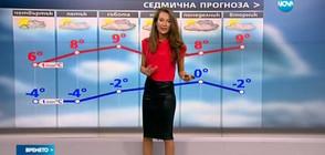 Прогноза за времето (15.02.2017 - централна)