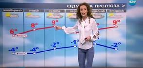 Прогноза за времето (16.02.2017 - обедна)