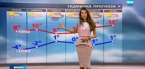 Прогноза за времето (16.02.2017 - централна)