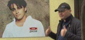 """Шеф Манчев в битка за пицария, вдъхновена от сериала """"Приятели"""""""