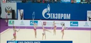 СЛЕД ПЪРВОТО ЗЛАТО: Гимнастичките се завърнаха у дома