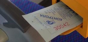 Съдът реши: Поскъпването на билета в София е незаконно