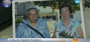 СЛЕД 40 ГОДИНИ РАЗДЯЛА: Старчески дом отново събра разведени съпрузи (ВИДЕО)