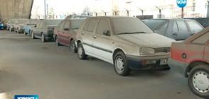 Стотици изоставени коли събират прах из наказателните паркинги