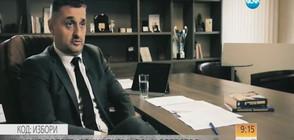 КОД: ИЗБОРИ: Кирил Добрев - социализъм по наследство
