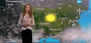 Прогноза за времето (27.03.2017 - обедна)