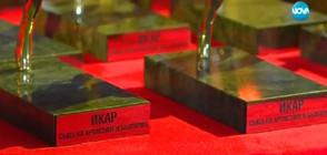 """За пръв път в историята: Връчват наградите """"Икар"""" без публика"""