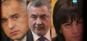 Възможна ли е коалиция ГЕРБ-Патриотите-БСП?
