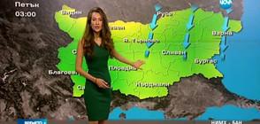 Прогноза за времето (29.03.2017 - централна емисия)