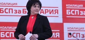 """НА """"ПОЗИТАНО"""": БСП свиква своите след изборите"""