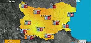 Прогноза за времето (31.03.2017 - сутрешна)