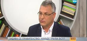 Жаблянов: Не виждам защо десницата да се обръща към левицата