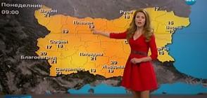 Прогноза за времето (09.04.2017 - централна)