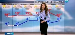 Прогноза за времето (10.04.2017 - обедна)