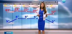 Прогноза за времето (12.04.2017 - централна)