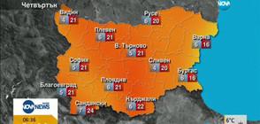 Прогноза за времето (13.04.2017 - сутрешна)