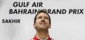 Дисквалифицираха Себастиан Фетел от Гран при на Унгария
