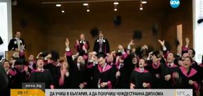 Да учиш в България, а да получиш чуждестранна диплома (ВИДЕО)