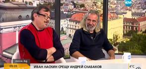 """Ласкин и Слабаков разменят половинките си в """"Аз обичам България"""""""