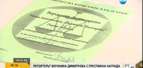 Награда за разследването на NOVA за Дупнишката популярна каса
