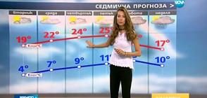 Прогноза за времето (25.04.2017 - обедна)