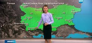 Прогноза за времето (25.04.2017 - централна)