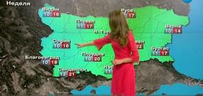 Прогноза за времето (30.04.2017 - сутрешна)