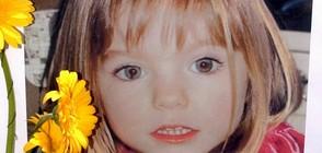 Изчезналата преди 13 години Мадлин Маккан най-вероятно е била убита