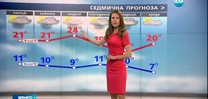 Прогноза за времето (05.05.2017 - сутрешна)
