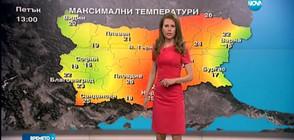 Прогноза за времето (05.05.2017 - обедна)
