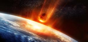 Огромен метеорит е експлодирал в орбитата на Земята (ВИДЕО)