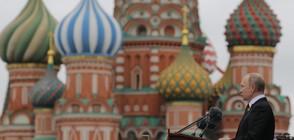 """Русия за """"Парадайз Пейпърс"""": Не сме имали незаконна дейност"""