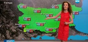 Прогноза за времето (10.05.2017 - обедна)