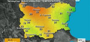 Прогноза за времето (11.05.2017 - сутрешна)