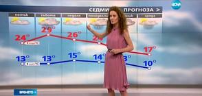 Прогноза за времето (11.05.2017 - централна)