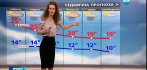 Прогноза за времето (13.05.2017 - сутрешна)