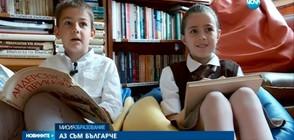 """Първокласници рецитират """"Аз съм българче"""" (ВИДЕО)"""