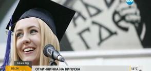 Коя е българката, приета в един от най-елитните университети в света?