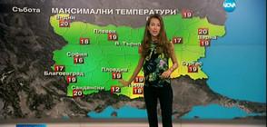 Прогноза за времето (27.05.2017 - сутрешна)